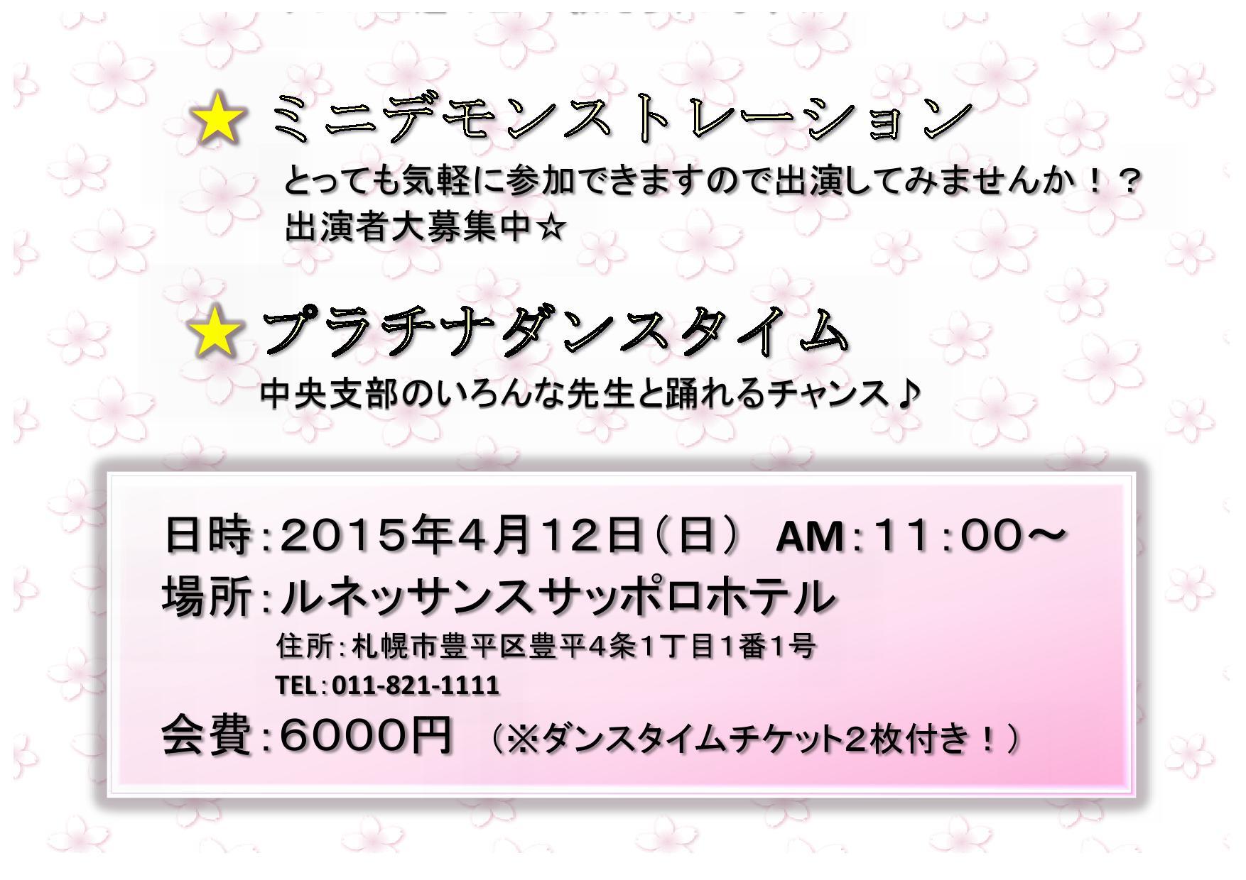 20150412中央メダルテスト2