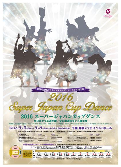 スーパージャパンカップ1日目 in 幕張メッセ 2016年3月5日
