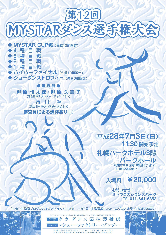 MYSTARダンス選手権大会 in 札幌パークホテル 2016年7月3日