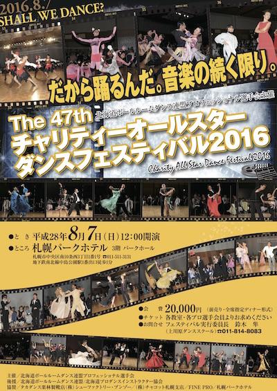 2016チャリティーオールスターダンスフェスティバル