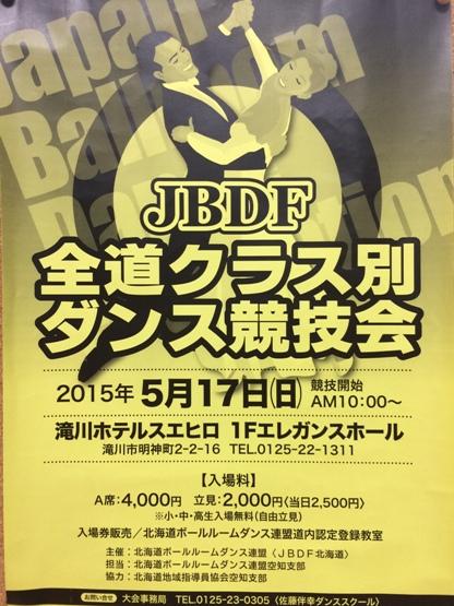 全道クラス別ダンス競技会空知大会 in 滝川市ホテルスエヒロ 2015年5月17日