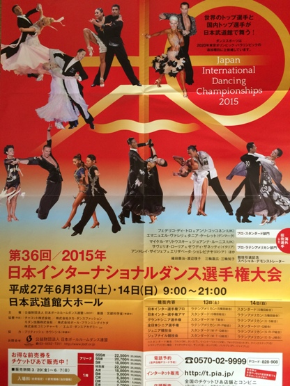 日本インターナショナルダンス選手権大会 2日目 in 日本武道館 2015年6月14日