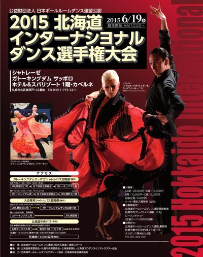 2015北海道インターナショナルダンス選手権大会 in シャトレーゼ ガトーキングダムサッポロ 2015年6月19日
