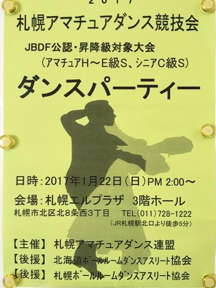 札幌アマチュアダンス連盟主催 札幌アマチュアダンス競技会 in 札幌エルプラザ 2017年1月22日