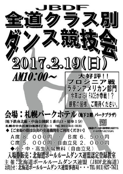 前期BD級全道クラス別ダンス競技会 in 札幌パークホテル 2017年2月19日