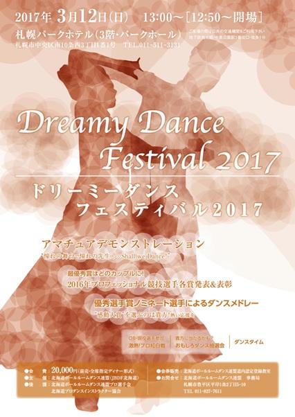 ドリーミーダンスフェスティバル2017 in 札幌パークホテル 2017年3月12日