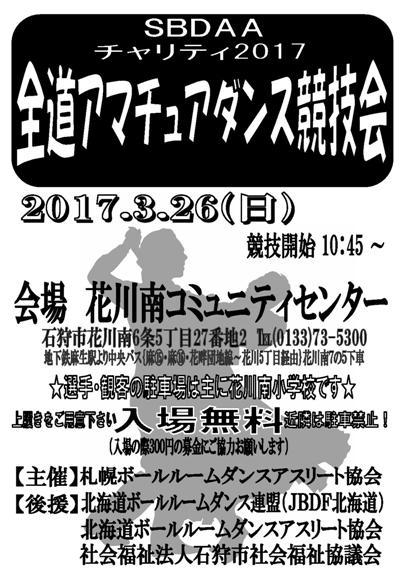 札幌ボールルームダンスアスリート協会主催 2017全道アマチュアダンス競技会 in 花川南コミュニティセンター 2017年3月26日