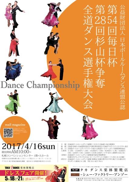 第54回毎日杯/第28回杉山杯争奪 全道ダンス選手権大会 in 札幌コンベンションセンター 2017年4月16日