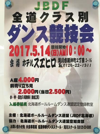 全道クラス別ダンス競技会空知大会 in 滝川市ホテルスエヒロ 2017年5月14日