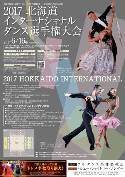 2017北海道インターナショナルダンス選手権大会 in シャトレーゼ ガトーキングダムサッポロ 2017年6月16日