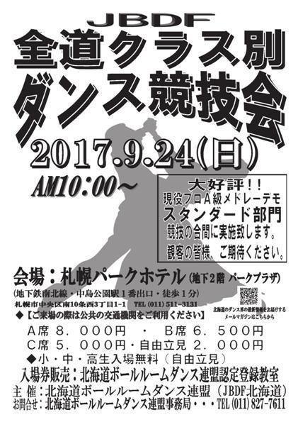 後期BD級全道クラス別ダンス競技会 in 札幌パークホテル 2017年9月24日