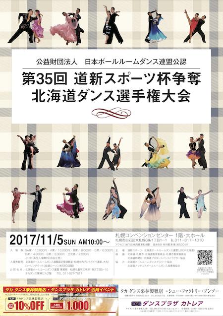 第35回道新スポーツ杯争奪北海道ダンス選手権大会 in 札幌コンベンションセンター 2017年11月5日