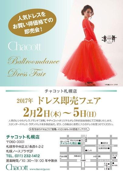 2017年 即売ドレスフェア 2月2日(木)〜5日(日)