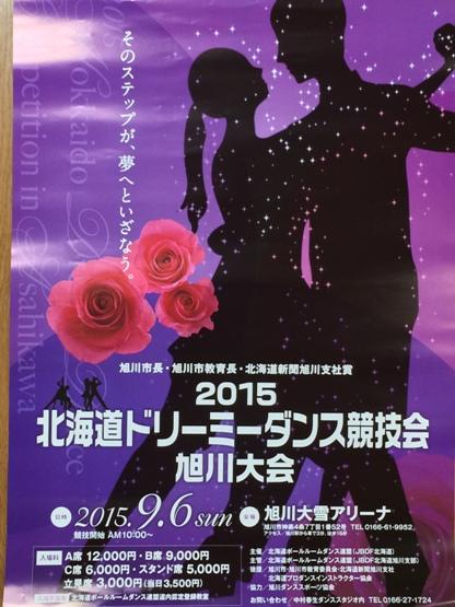 2015北海道ドリーミーダンス競技会旭川大会 in 旭川大雪アリーナ 2015年9月6日