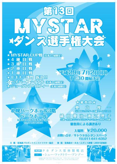 第13回MYSTARダンス選手権大会 2017年7月2日 in 札幌パークホテル