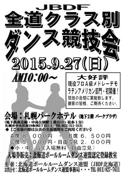 後期BD級全道クラス別ダンス競技会 in 札幌パークホテル 2015年9月27日