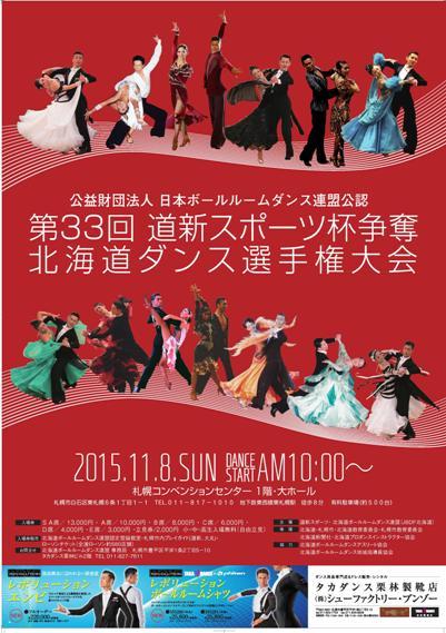 第33回道新スポーツ杯争奪北海道ダンス選手権大会 in 札幌コンベンションセンター 2015年11月8日