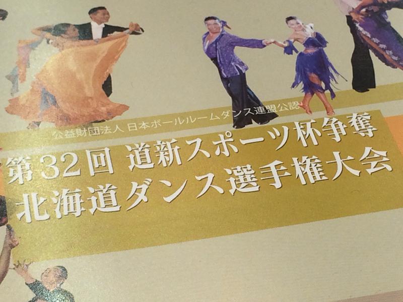 道新スポーツ杯争奪ダンス選手権大会(地域クローズ) 競技会番号 9