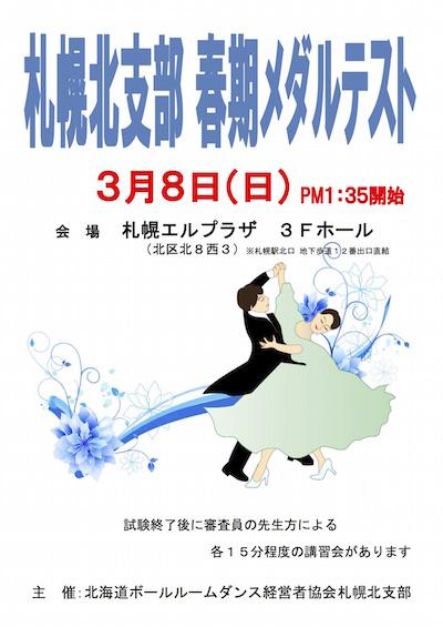 札幌北支部 アマチュア技術検定試験 in 札幌エルプラザ 2015年3月8日