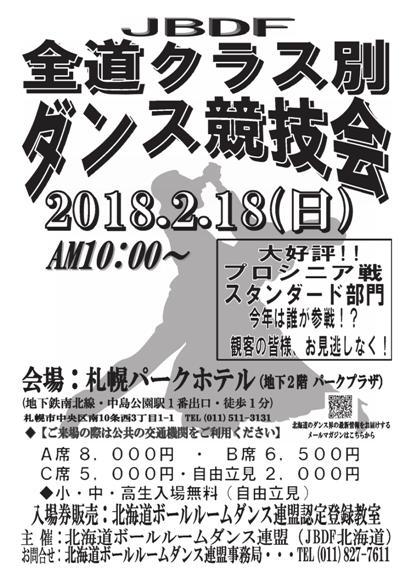 前期BD級全道クラス別ダンス競技会 in 札幌パークホテル 2018年2月18日