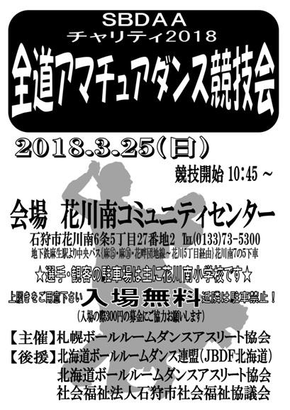 札幌ボールルームダンスアスリート協会主催 2018全道アマチュアダンス競技会 in 花川南コミュニティセンター 2018年3月25日