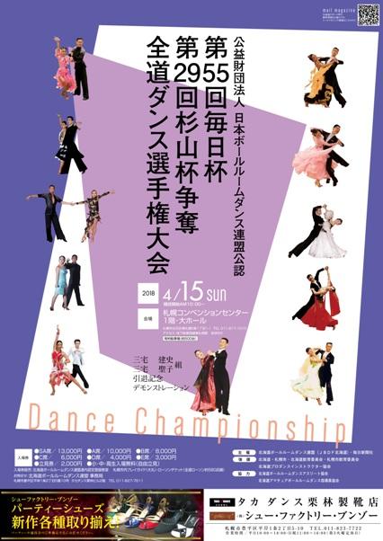 第55回毎日杯/第29回杉山杯争奪 全道ダンス選手権大会 in 札幌コンベンションセンター 2018年4月15日