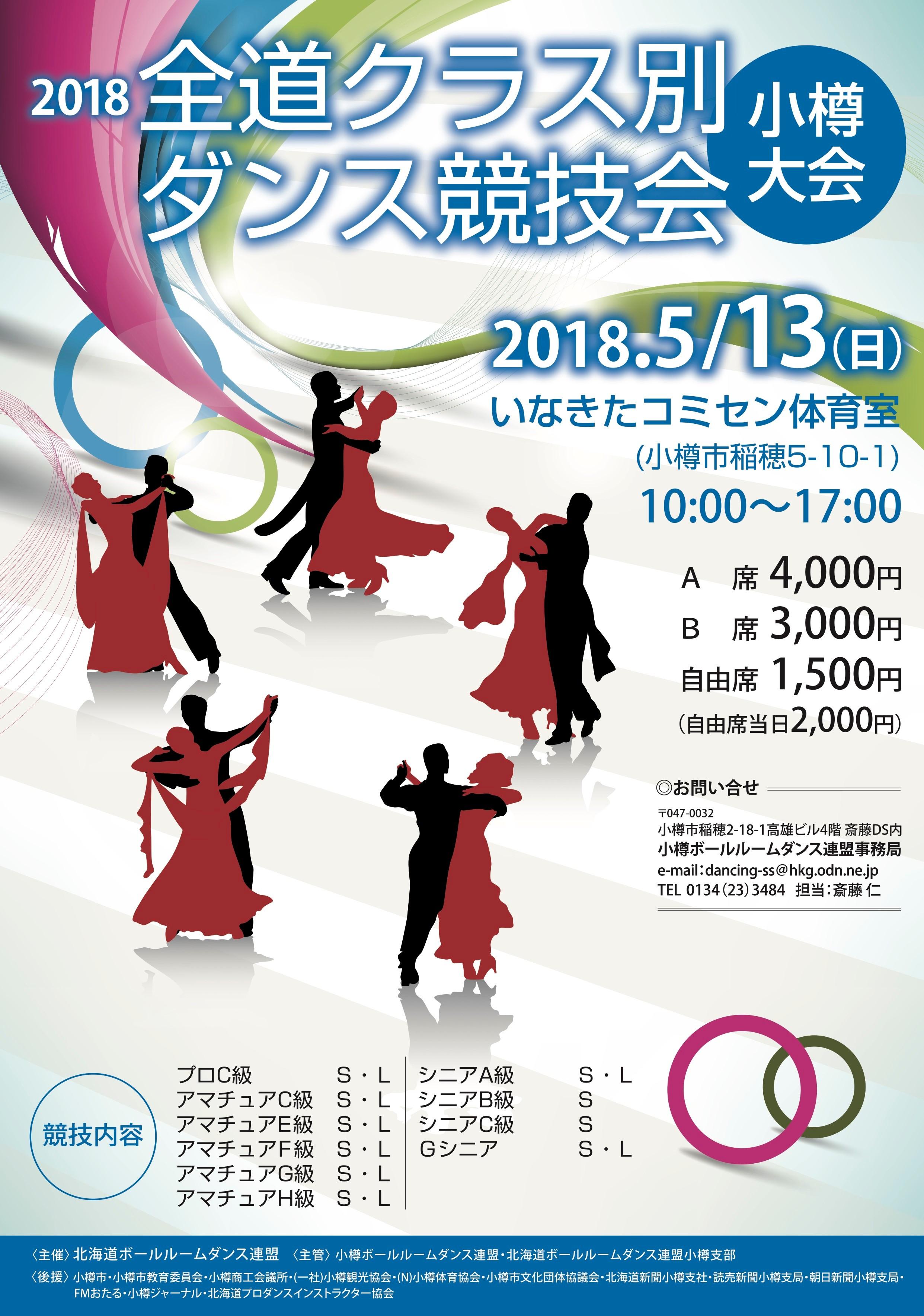 全道クラス別ダンス競技会小樽大会 in いなきたコミュニティセンター 2018年5月13日