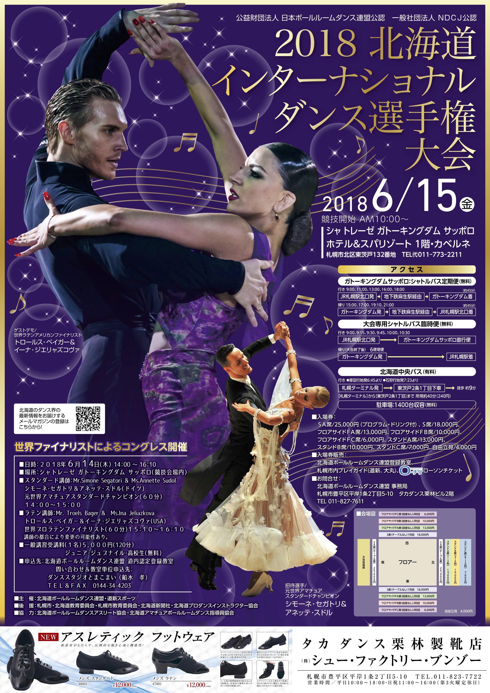 2018北海道インターナショナルダンス選手権大会 in シャトレーゼ ガトーキングダムサッポロ 2018年6月15日