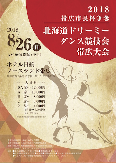 2018北海道ドリーミーダンス競技帯広大会 in ホテル日航ノースランド帯広 2018年8月26日