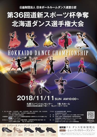 第36回道新スポーツ杯争奪北海道ダンス選手権大会 in 札幌コンベンションセンター 2018年11月11日