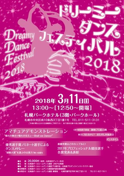 ドリーミーダンスフェスティバル2018 in 札幌パークホテル 2018年3月11日