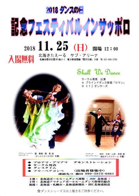 2018「ダンスの日」記念フェスティバル イン サッポロ in 北海きたえーるサブアリーナ 2018年11月25日