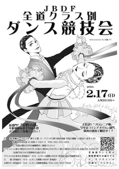 全道クラス別ダンス競技会 in 札幌パークホテル 2019年2月17日
