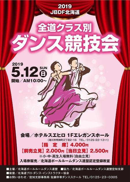 全道クラス別ダンス競技会空知大会 in ホテルスエヒロ 2019年5月12日
