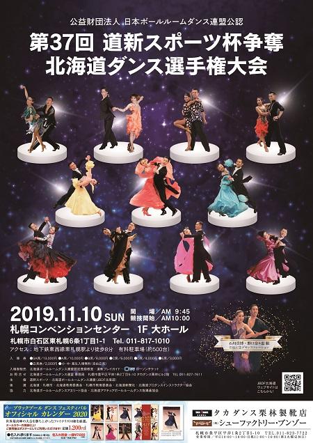 第37回道新スポーツ杯争奪北海道ダンス選手権大会 in 札幌コンベンションセンター 2019年11月10日
