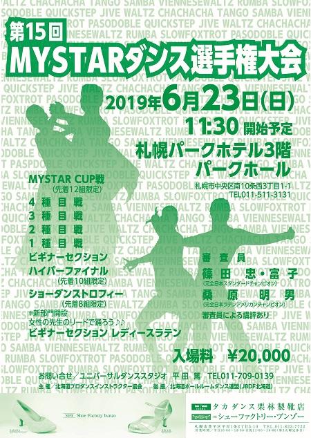 第15回MYSTARダンス選手権大会 2019年6月23日 in 札幌パークホテル