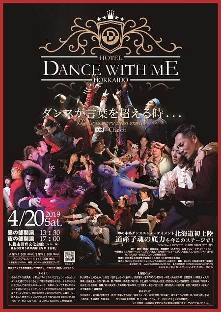 「HOTEL DANCE WITH ME」北海道公演 2019年4月20日 in 札幌市教育文化会館