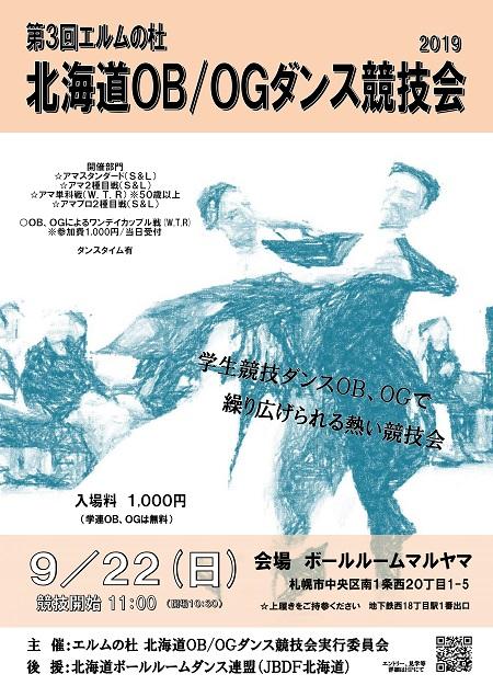 第3回エルムの杜 北海道OB/OGダンス競技会 in ボールルームマルヤマ 2019年9月22日