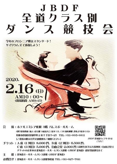 全道クラス別ダンス競技会 in ホテルエミシア札幌 2020年2月16日