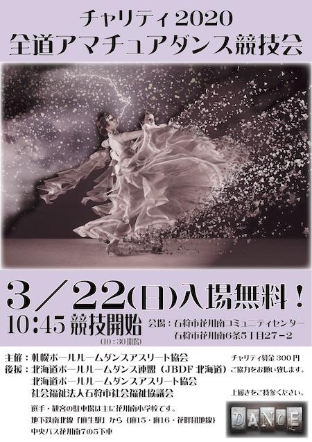 チャリティ2020 全道アマチュアダンス競技会 in 石狩市花川南コミュニティセンター 2020年3月22日