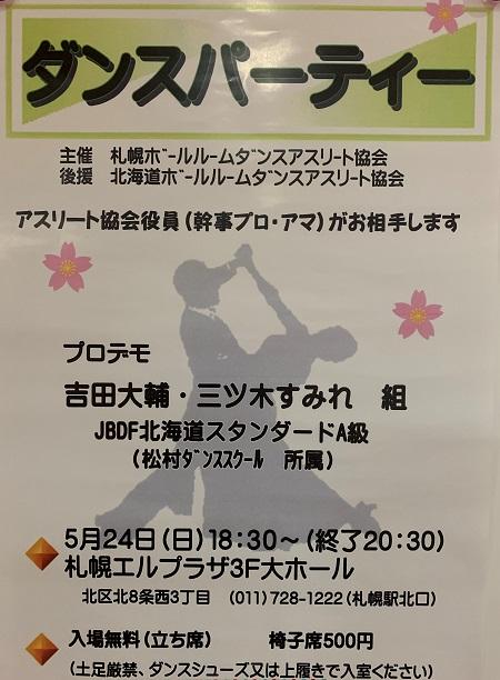 札幌ボールルームアスリート協会主催ダンスパーティー in 札幌エルプラザ 2020年5月24日