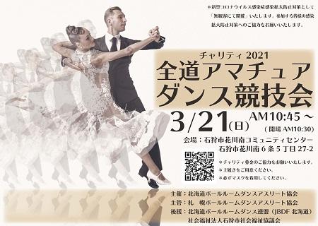 チャリティ2021 全道アマチュアダンス競技会 in 石狩市花川南コミュニティセンター 2021年3月21日