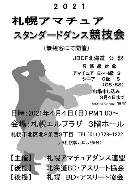 札幌アマチュアダンス連盟主催 札幌アマチュアダンス競技会 in 札幌エルプラザ 2021年4月4日