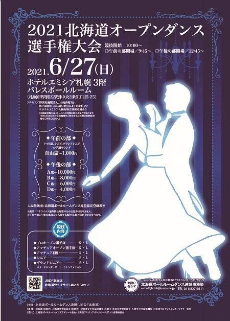 2021北海道オープンダンス選手権大会 in ホテルエミシア札幌 2021年6月27日