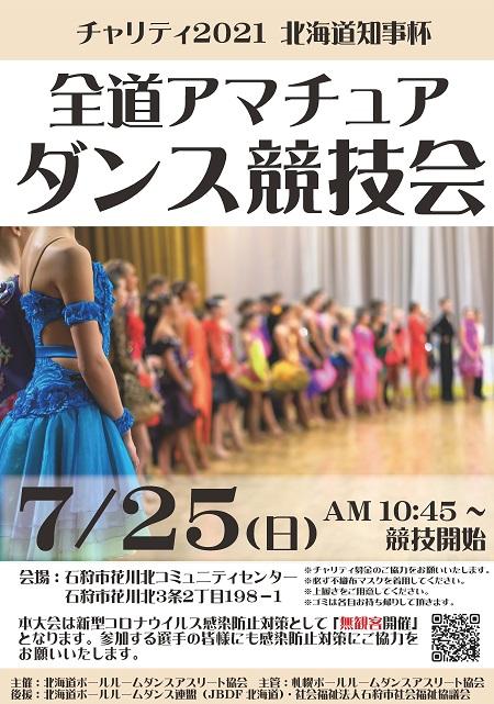 チャリティ2021 北海道知事杯 全道アマチュアダンス競技会 in 石狩市花川北コミュニティセンター 2021年7月25日