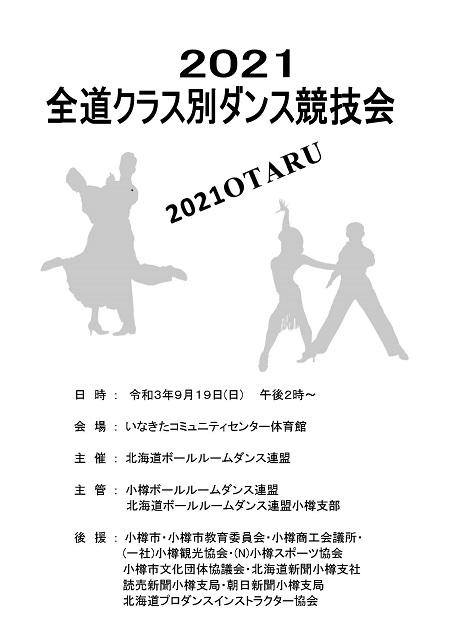 全道クラス別ダンス競技会シニア部門 in 小樽市いなきたコミュニティーセンター 2021年9月19日