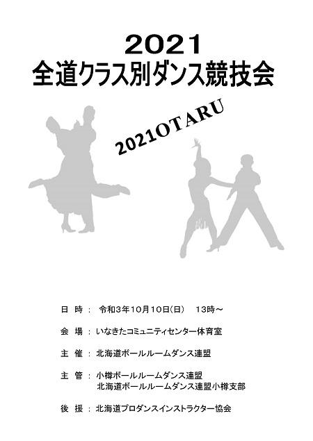全道クラス別ダンス競技会 in 小樽市いなきたコミュニティーセンター 2021年10月10日
