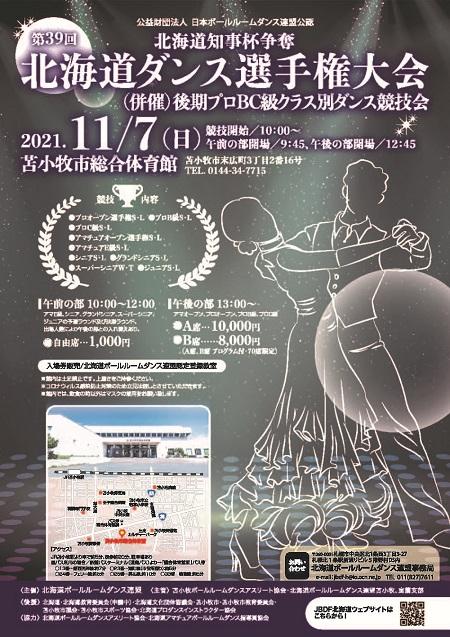北海道ダンス選手権大会(併催プロBC級クラス別ダンス競技会)in 苫小牧総合体育館 2021年11月7日
