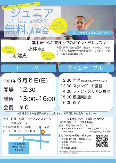 JBDF北海道ジュニアボールルームダンス無料講習会 2021年6月6日(日)