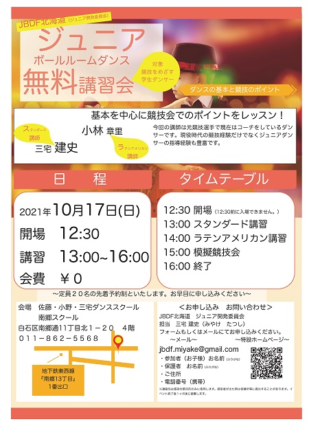 JBDF北海道ジュニアボールルームダンス無料講習会 2021年10月17日(日)